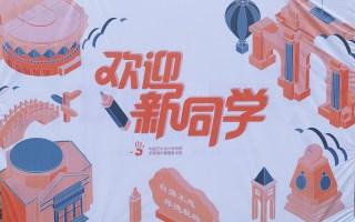 2020清华美院考研-梦想清华暑假一期集训营黄学长解析《中国工艺美术史》