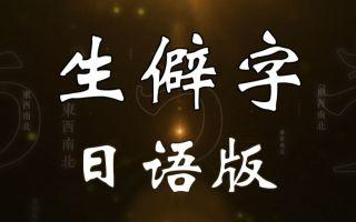日语版《生僻字》好听跪!魔性鬼畜,美少年僧侣在线念经!