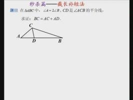 初中数学妙解篇-截长补短法(立方根数学)