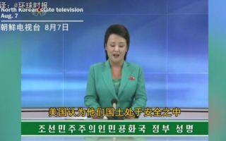 联合国安理会通过制裁朝鲜决议 美国:朝鲜必将付出代价
