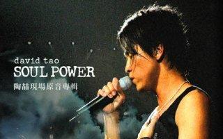 SOUL POWER LIVE 陶喆香港演唱會