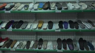 EP135_你们不知道我在东莞鞋厂发现了什么