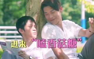 香菇CP 【宋緯恩X黄雋智】部分综艺广告花絮拍摄cut  过份的甜蜜蜜