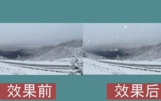 AE教程——下雪效果