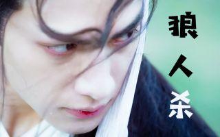 罗云熙狼人杀直播cut&润玉来自片场的祝福(已更完)