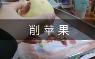 削 苹 果(音量↑变身amsr)