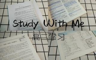 ‖Study With Me‖高二‖12.14学习打卡‖最想去的地方怎么能半路返航