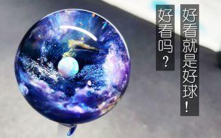 【滴胶】四分钟教你做简单又好看的宇宙球!