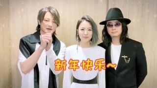 【F.I.R.飞儿乐团】20190204拜年视频
