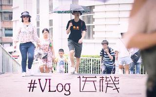 【vlog#01】送个机儿