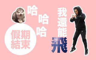 【简大力】#Vlog 春节在家的综合自重训练DAY No.23