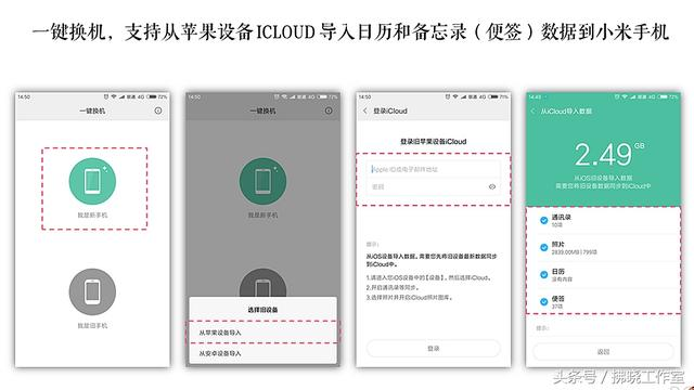 「一鍵換機」再迎更新!iPhone換小米用戶數據無縫對接 - 每日頭條