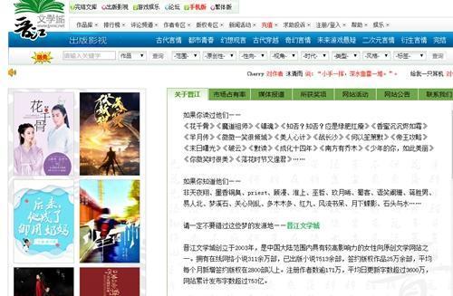 晉江文學城涉黃被查 這些熱門影視劇IP均出自這裡 - 每日頭條