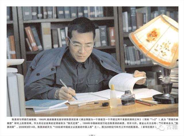 著名數學家陳景潤與哥德巴赫猜想 - 每日頭條
