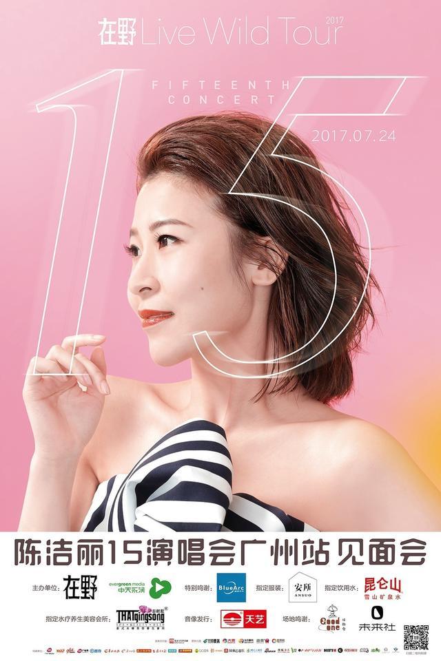 陳潔麗15演唱會廣州站見面會 - 每日頭條