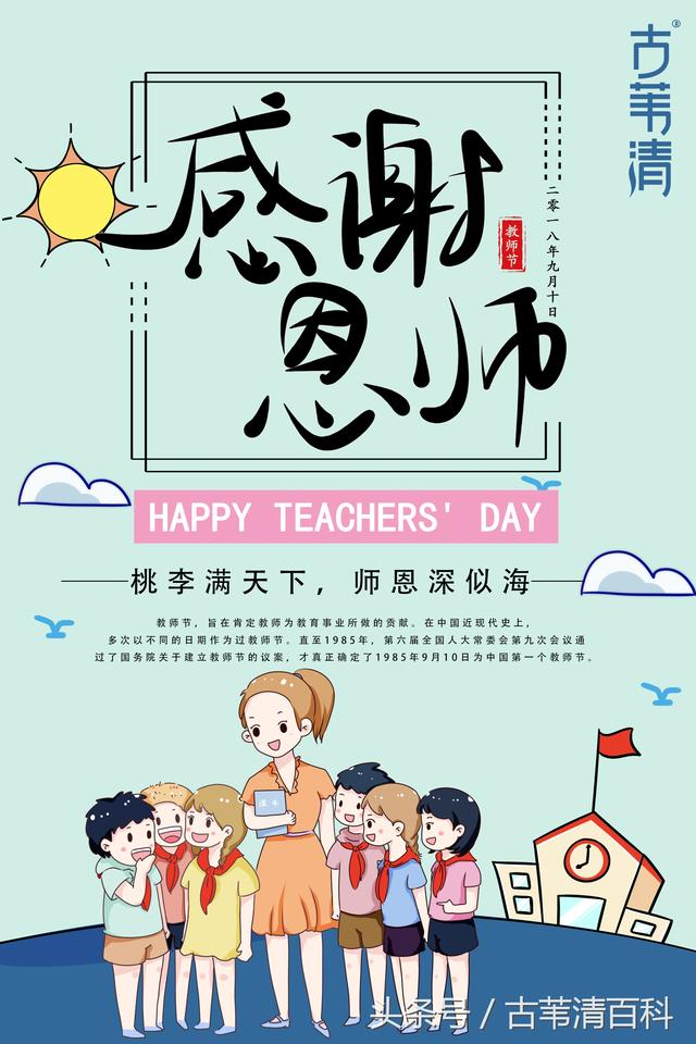 祝所有老師教師節快樂! - 每日頭條