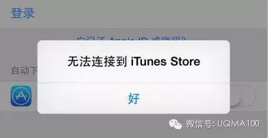 iPhone無法連接到iTunes Store的六大解決方法 - 每日頭條