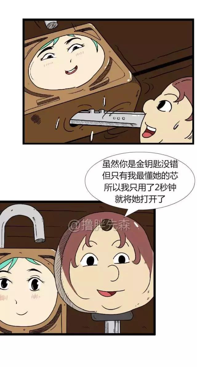 金鑰匙和鐵鑰匙的故事!一副漫畫讓你從新思考人生 - 每日頭條