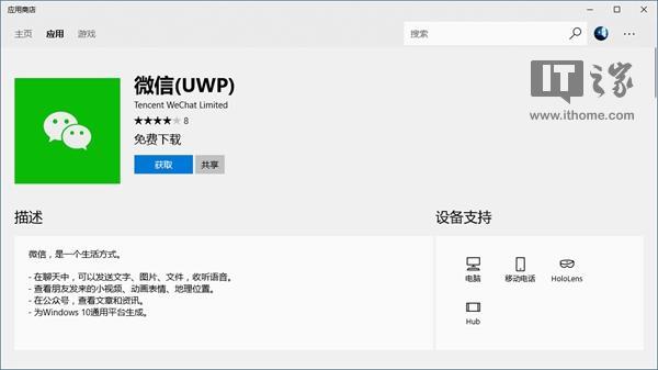 微信UWP重新上架Win10應用商店:仍無Mobile版本 - 每日頭條