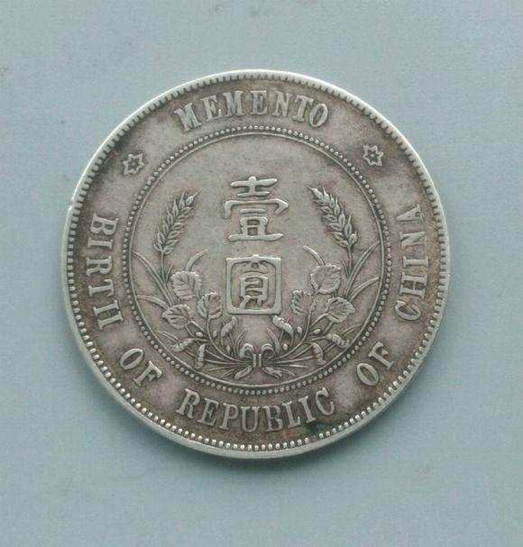 民國錢幣 開國紀念幣 袁大頭的不同版別介紹 - 每日頭條