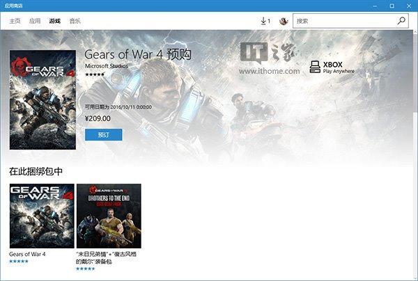 國行Win10版《戰爭機器4》開啟預購:售價209元 - 每日頭條