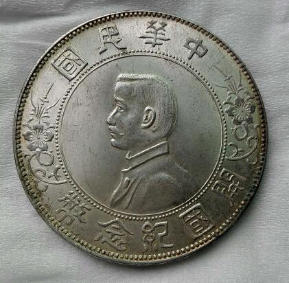 強烈推薦-中華民國開國紀念幣孫中山上六星 - 每日頭條