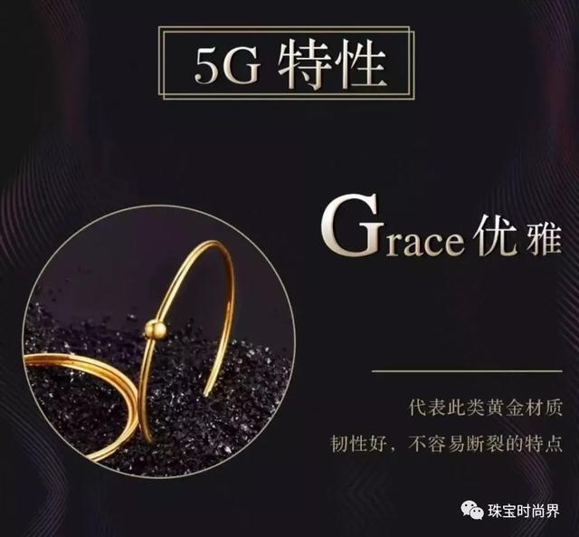 「5G黃金」是時下最新潮的一種工藝 - 每日頭條