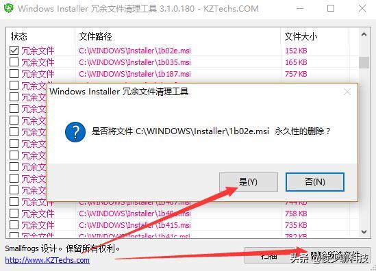 win7系統下installer文件夾可以刪除嗎? - 每日頭條