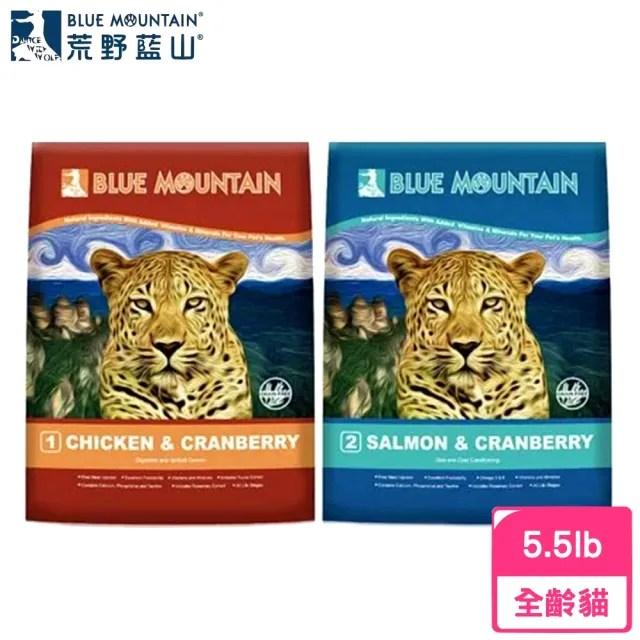 【BlueMountain 荒野藍山】無穀專用配方糧-皮毛保健/腸胃保健專門配方 5.5lbs(貓食)(贈 全家禮卷50元)