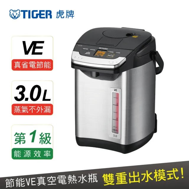 【TIGER 虎牌】【頂級】日本製 無蒸氣雙模式出水VE節能省電3.0L真空熱水瓶(PIG-A30R)