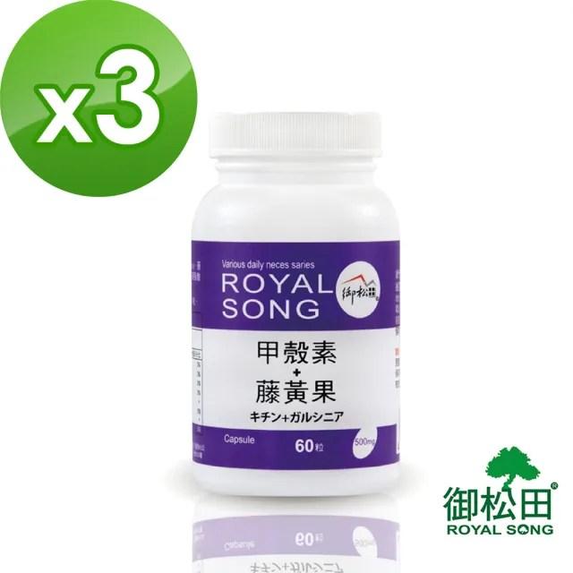 【御松田】甲殼素+藤黃果X3瓶(60粒/瓶)