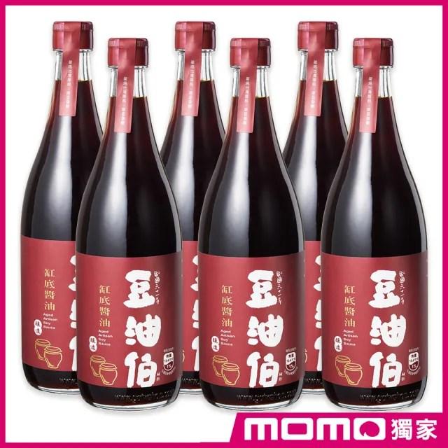 【豆油伯醬油 x MOMO獨家款】缸底醬油增量升級版6瓶組-680mlx6瓶(沾/拌 滷/紅燒/醃漬/100%純釀造)