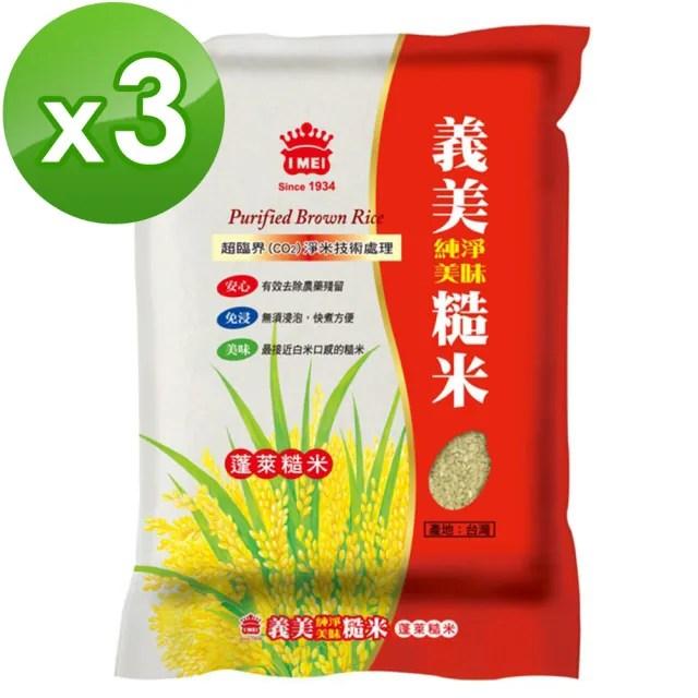 【義美】糙米(2.6kg)*3入