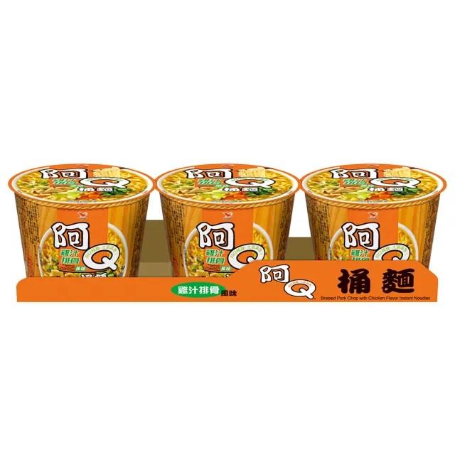 【阿Q桶麵】雞汁排骨風味3入/組(最在地的口味 入口香滑而不油膩)