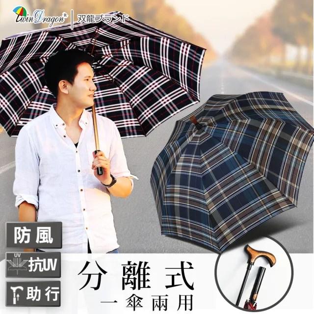【雙龍牌】英國紳士央帶格紋分離式自動直傘(超潑水手杖傘休閒助步直傘登山健走自動晴雨傘A6184)