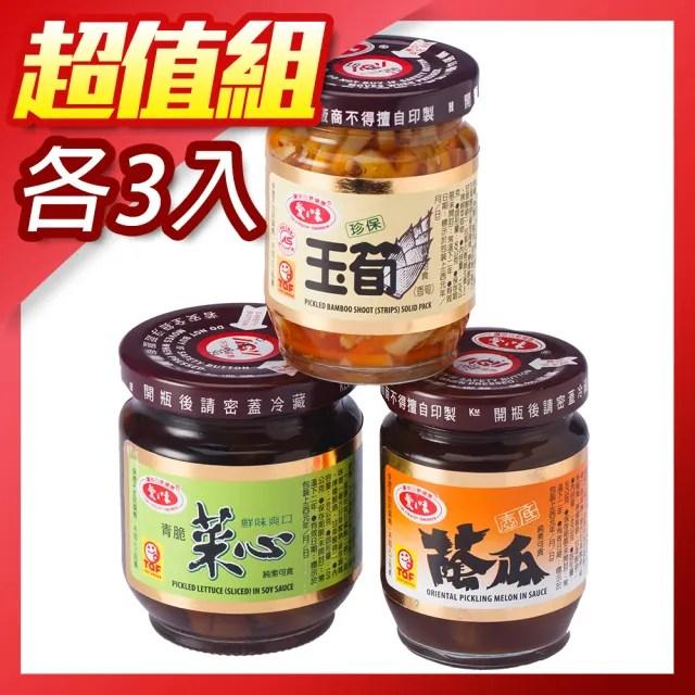 【愛之味】玉筍+蔭瓜+菜心(9瓶/組)