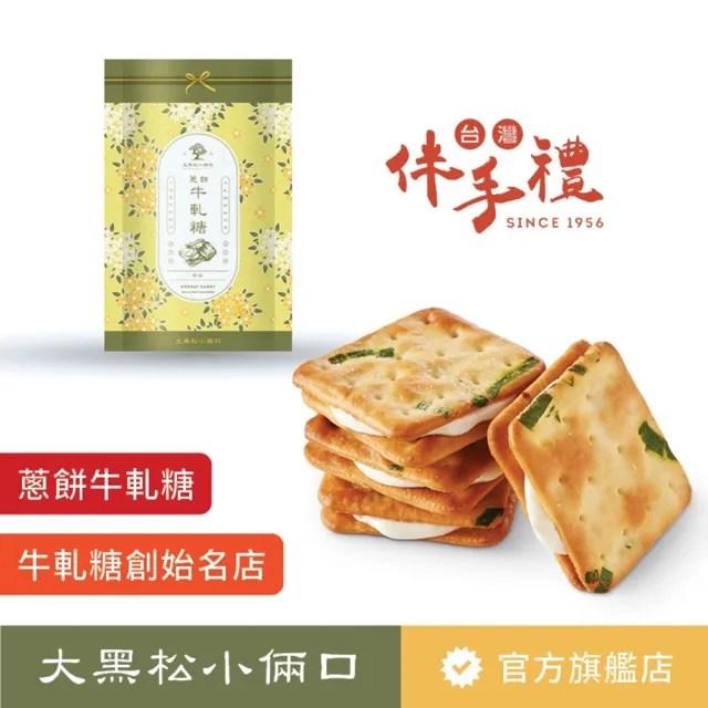 【大黑松小倆口】經典蔥餅牛軋糖8片/包(餅乾系列-外袋顏色隨機)