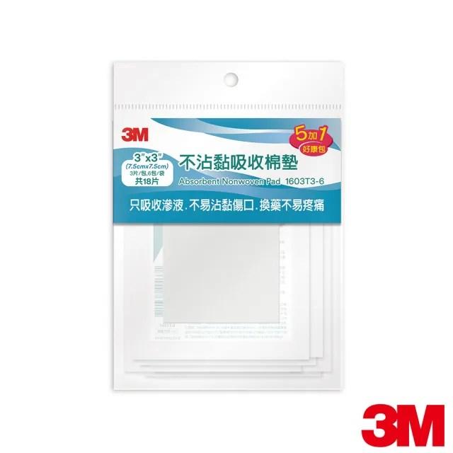 【3M】不沾黏吸收棉墊好康包 1603T3-6(紗布/棉片)