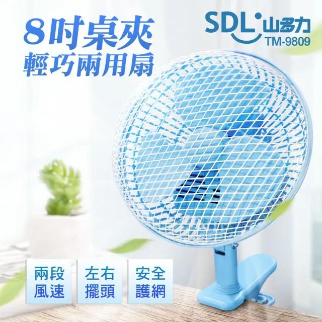 【SDL 山多力】8吋桌夾兩用輕巧電扇(TM-9809)