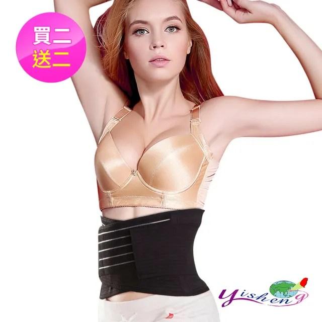 【Yi-sheng】*夏拼有禮*台灣製可調式隱形版束腹護腰帶(B05腰帶*2+拇指護腕+腰包)