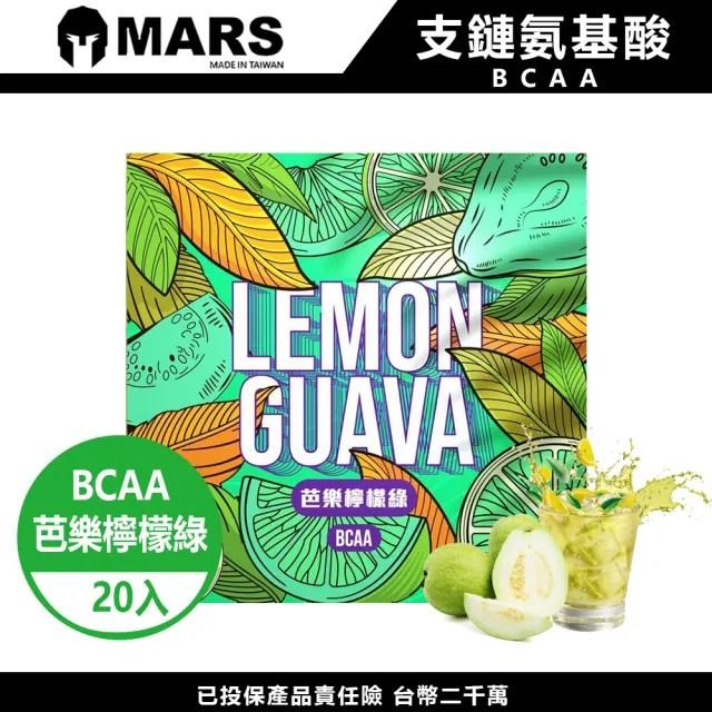 【MARS】戰神 MARS BCAA 支鏈胺基酸(BCAA 芭樂檸檬綠)