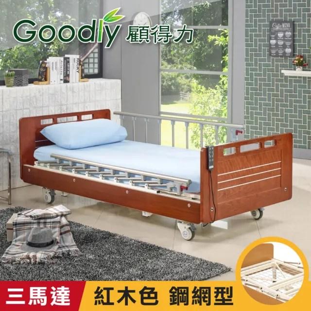 【Goodly顧得力】相思木紋電動三馬達床 電動病床 LM-223  紅木色 床面鋼網型(贈品:餐桌板+床包x2)