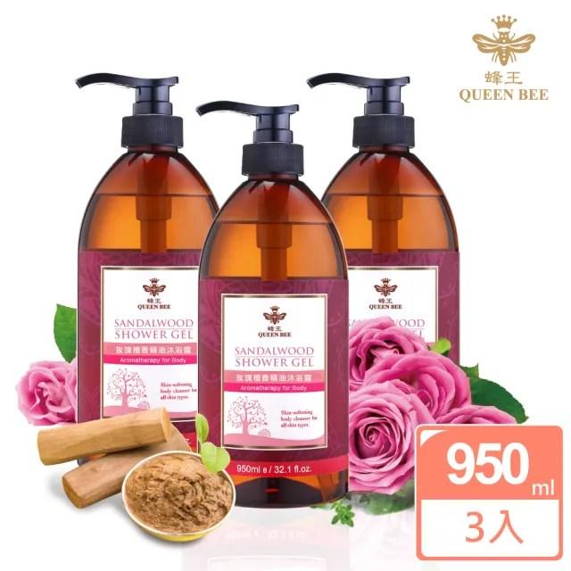 【QUEEN BEE 蜂王】玫瑰檀香精油沐浴露950ml-3入組(贈 SPA海綿皂袋)