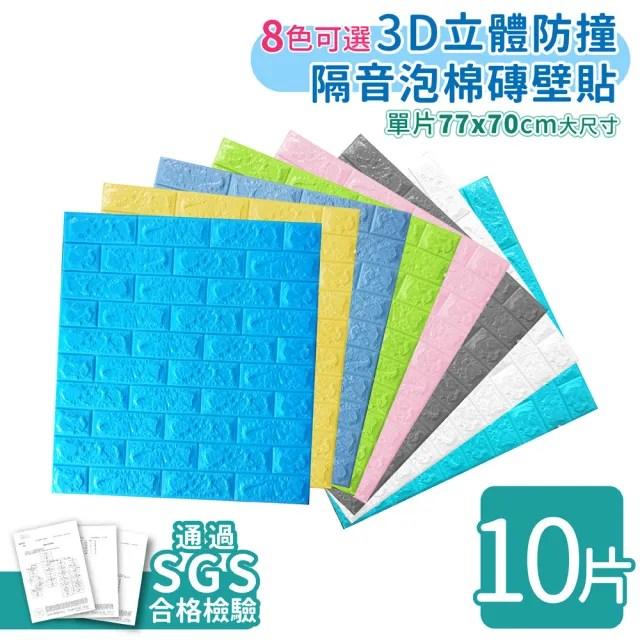 【家適帝】韓國無敵大3D立體防撞隔音泡棉磚壁貼(10片)