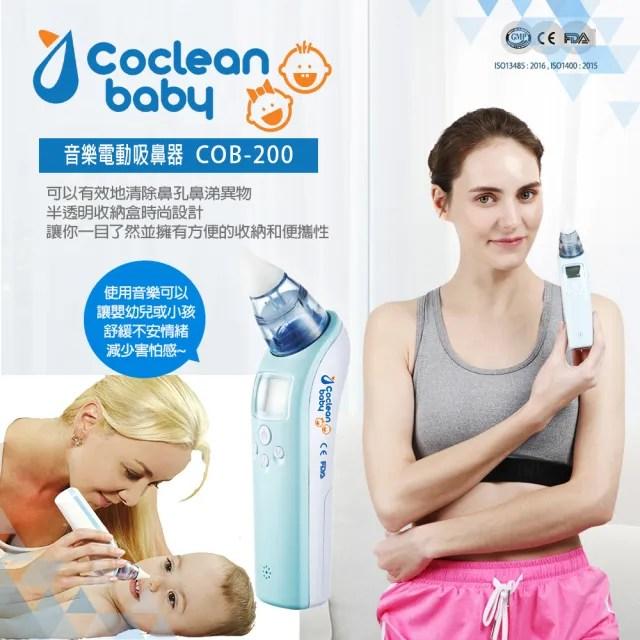 【Coclean】音樂電動吸鼻器(COB-200)