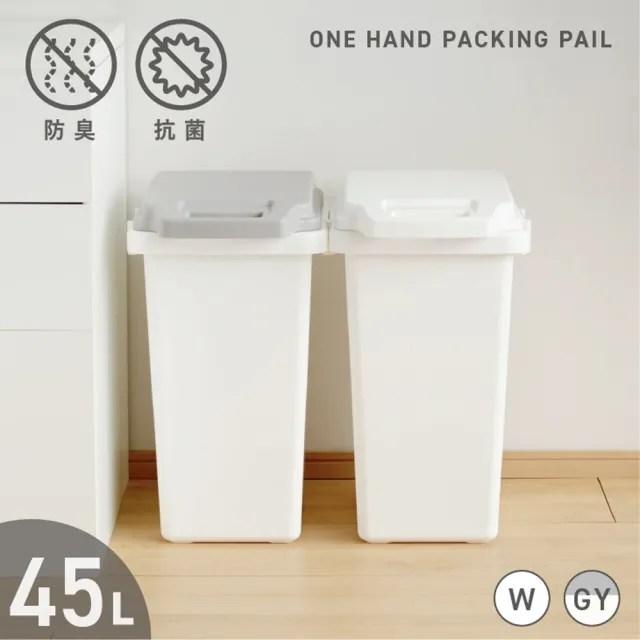 【日本 RISU】掀蓋式抗菌防臭連結垃圾桶45L