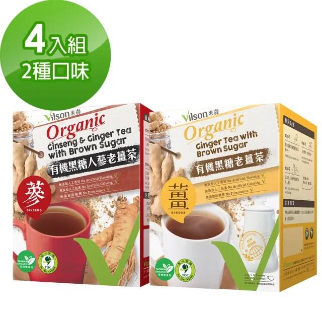 【米森】有機黑糖薑茶4入組(黑糖薑茶*2+人蔘薑茶*2)