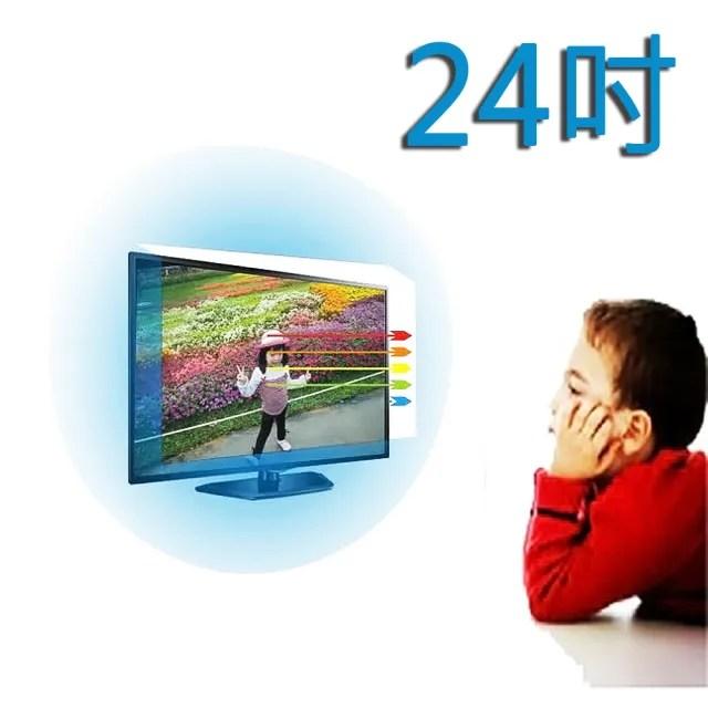 【台灣製~護視長】24吋 抗藍光液晶螢幕 LCD護目鏡(東元  系列  新規格)
