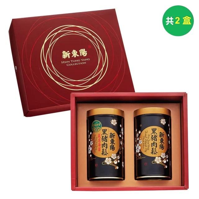 【新東陽-肉鬆禮盒】典雅尊貴禮盒1號共2盒(經典黑豬肉鬆兩罐  送禮首選)