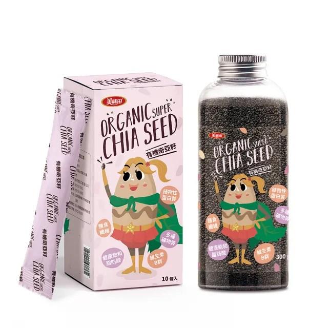 【即期品】美味田-100%有機奇亞籽超值組 有效期至2019.01.04(300g/瓶+100g/盒)